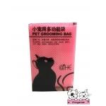 ถุงอาบน้ำแมว ถุงตัดเล็บแมว สีชมพูบานเย็น