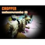 Chopper เสื้อสุนัข ชุดข้าราชการ